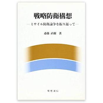 戦略防衛構想(慶應通信) | 斎藤直樹のプロフィール